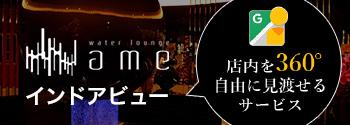 熊本ウォーターラウンジ アメGoogleストリートビュー